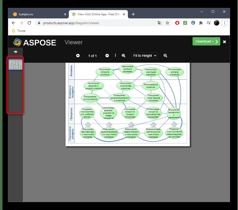 Перемещение между страницами при просмотре файла VSD через онлайн-сервис Aspose