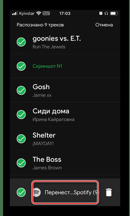 Перенести треки из сервиса Boom в Spotify, перенесенные через приложение SpotiApp на телефоне