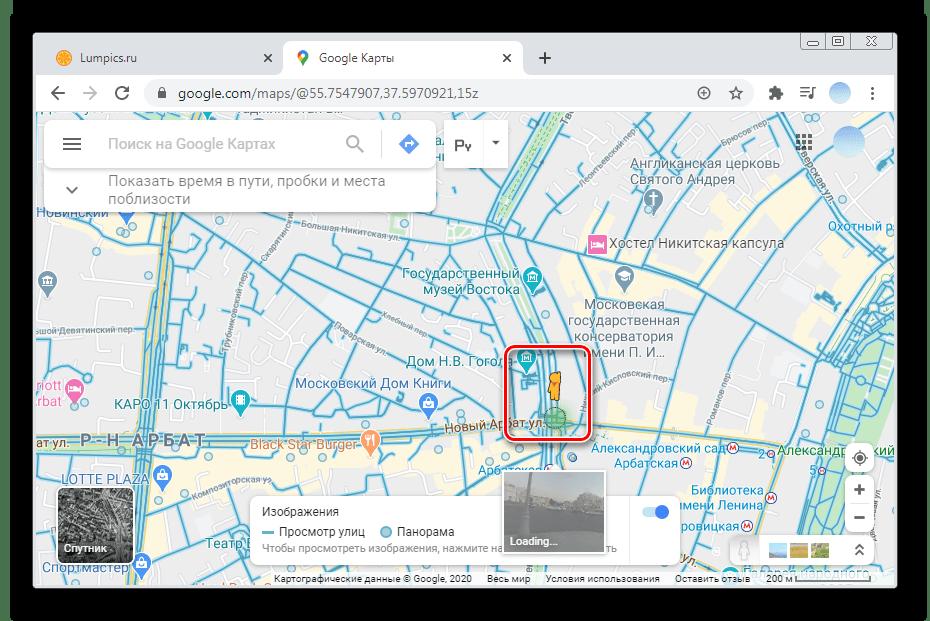 Перенос человечка на место для просмотра панорамного режима в ПК-версии Гугл Карты