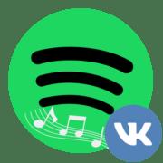 Перенос музыки из ВКонтакте в Spotify