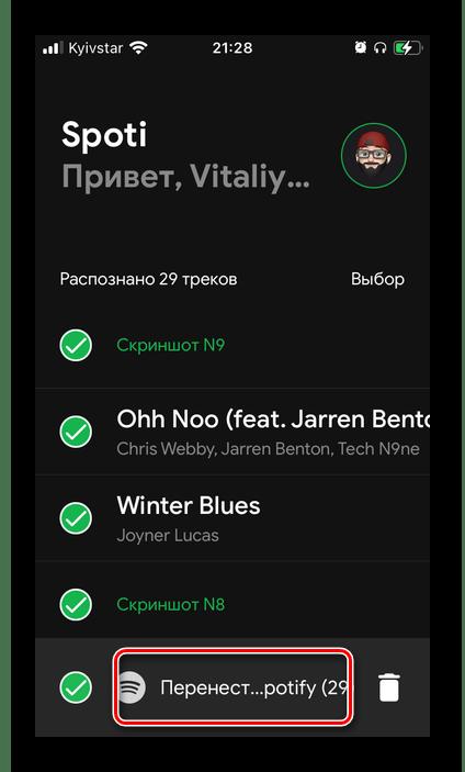 Перенос музыки в приложении SpotiApp из Google Play Музыки в Spotify