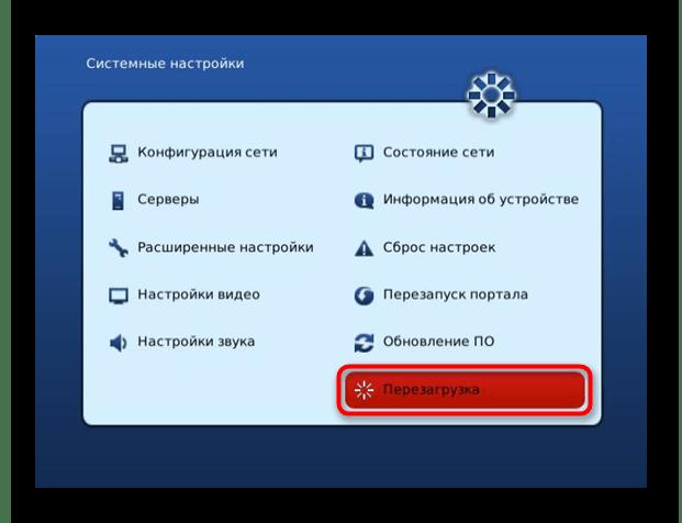 Перезагрузка ТВ-приставки перед настройкой IPTV через роутер