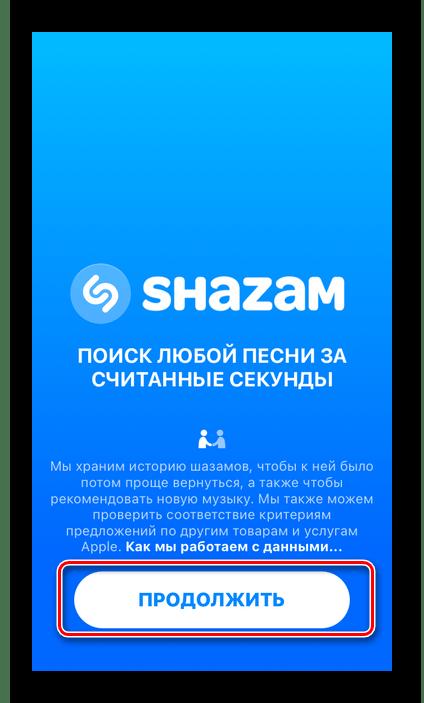 Первые запуск приложения Shazam на iPhone