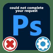 Photoshop Невозможно выполнить запрос, произошел программный сбой