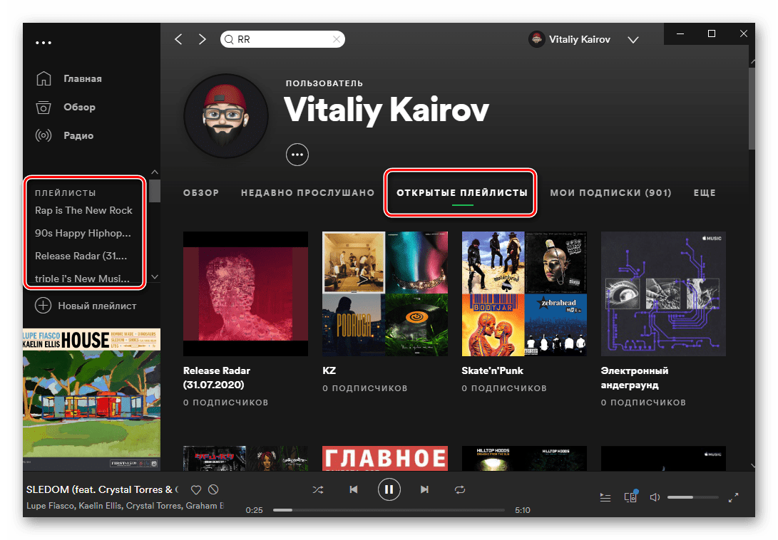 Плейлисты для скачивания в медиатеке и профиле в Spotify на ПК