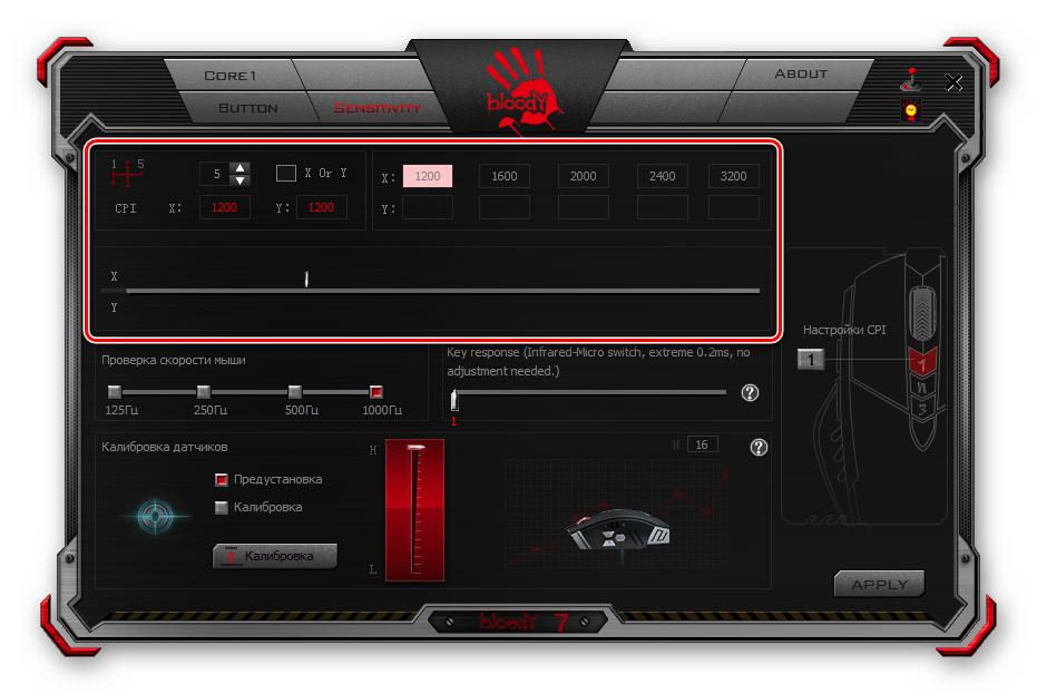 ПО Bloody 7 - элементы интерфейса для настройки разрешения сенсора мыши на вкладке Sensevity программы