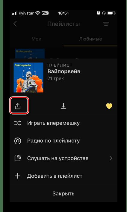 Поделиться плейлистом для переноса в Spotify из приложения Яндекс.Музыка на iPhone и Android