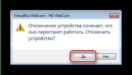Подтвердить отключение вебкамеры на Windows 7 через диспетчер устройств