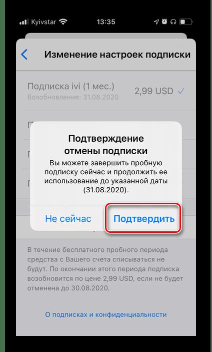 Подтвердить отмену подписки на ivi в магазине приложений App Store на iPhone