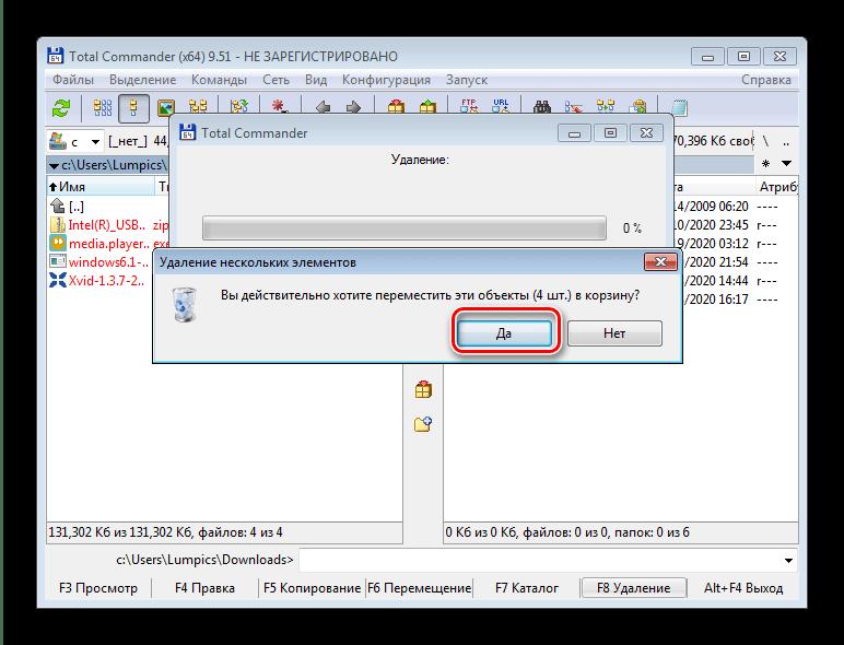 Подтвердить перенос файлов в корзину для очистки загрузок на Windows 7 через Total Commander