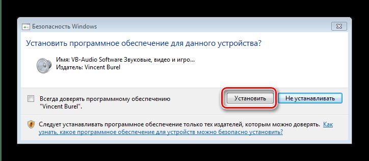 Подтвердить установку эмулятора для включения стереомикшера в Windows 7