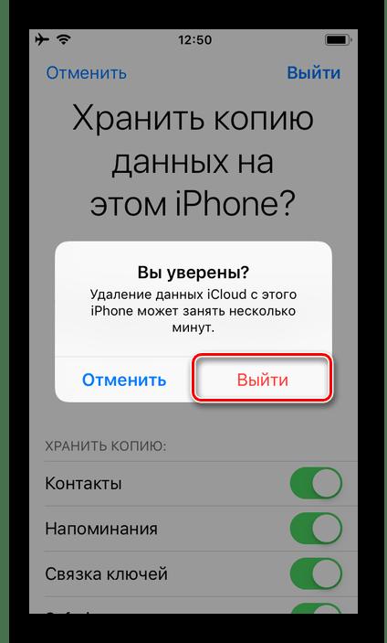 Подтвердить выход из Apple ID в настройках iPhone