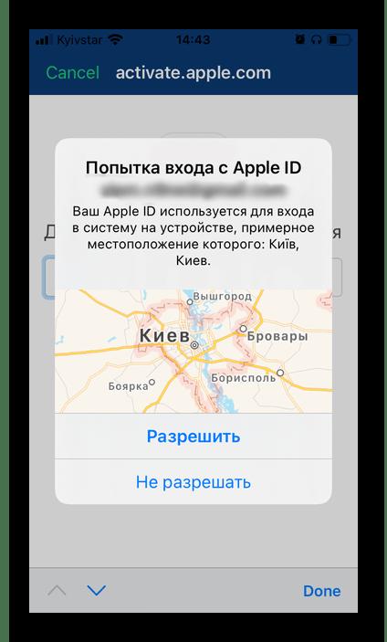 Подтверждение авторизации в приложении SongShift сервиса Apple Music для переноса музыки в Spotify на iPhone