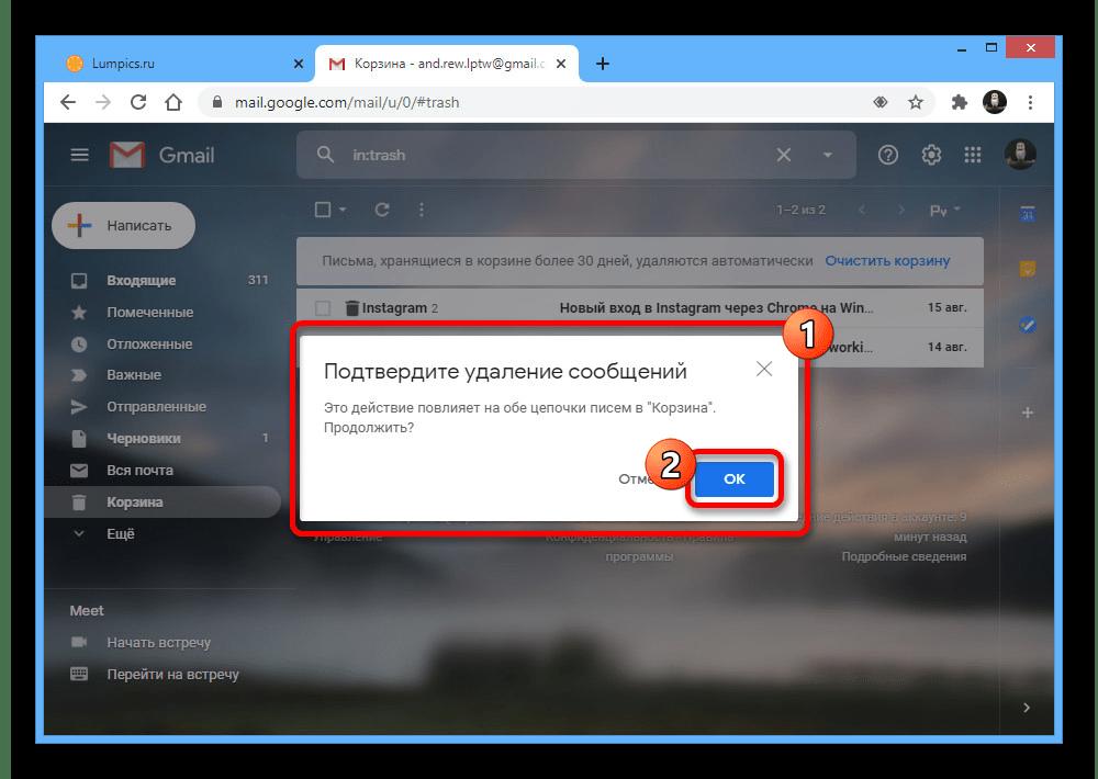 Подтверждение очистки Корзины на сайте почты Gmail