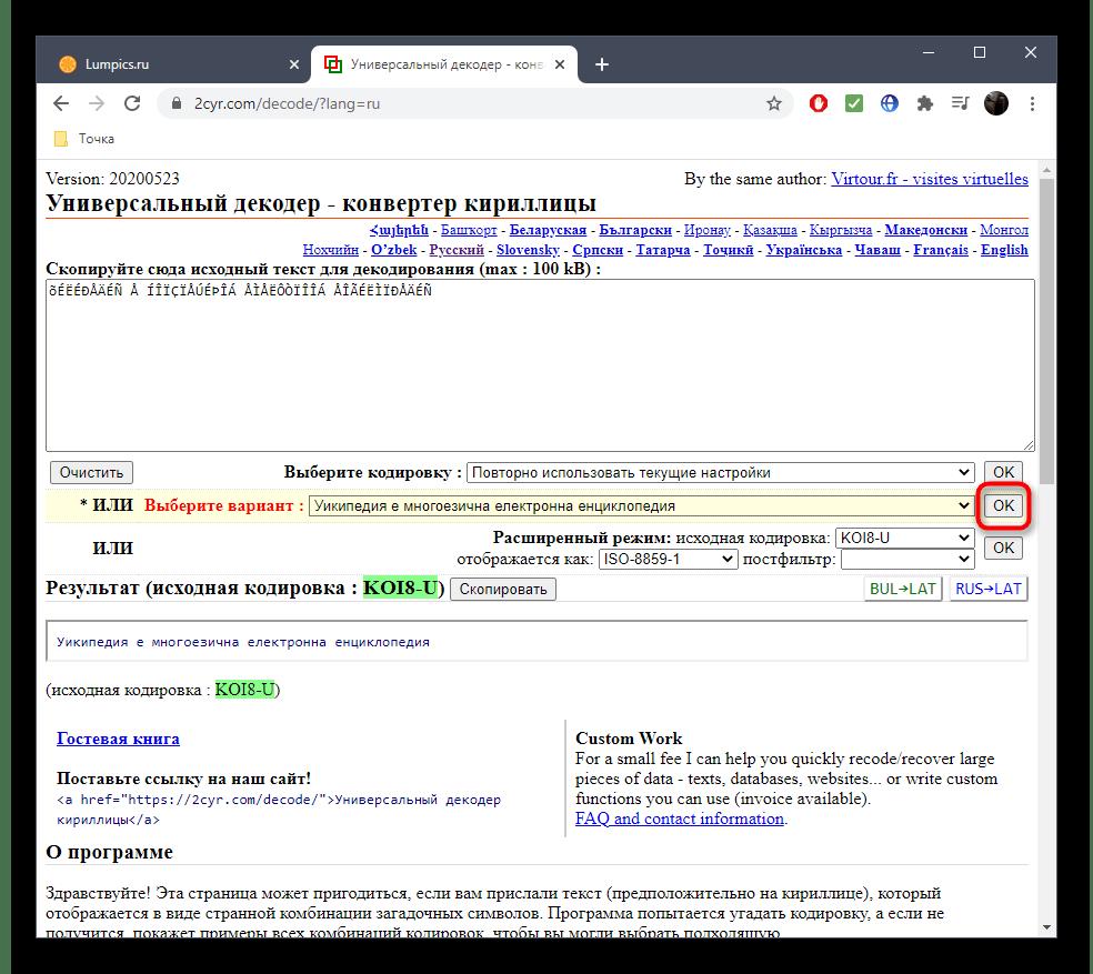Подтверждение перевода текста при исправлении его кодировки в онлайн-сервисе 2cyr