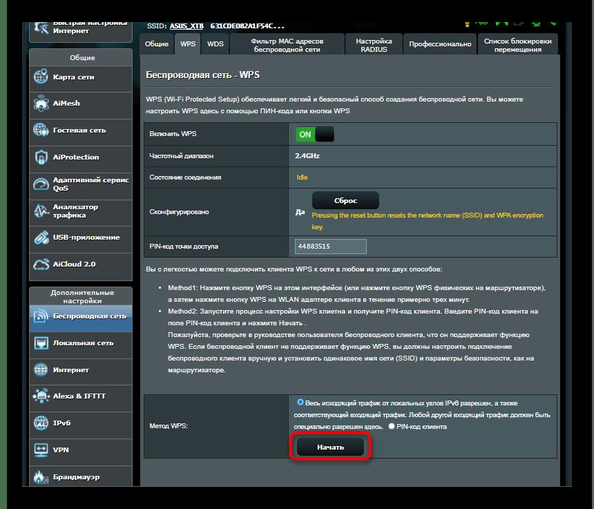 Подтверждение подключения ноутбука к роутеру ASUS через беспроводную сеть