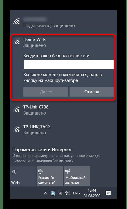 Подтверждение подключения ноутбука к роутеру через операционную систему