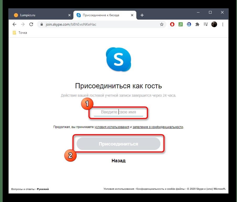 Подтверждение вступления в группу Skype как гость при переходе по ссылке в браузере