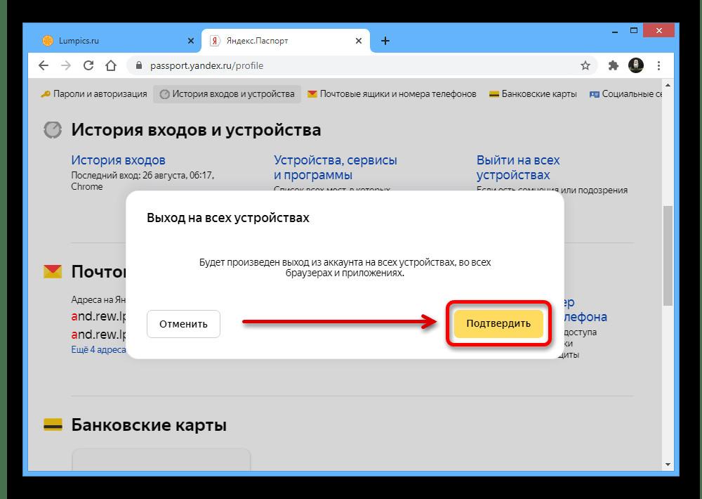 Подтверждение выхода со всех устройств в настройках на сайте Яндекс