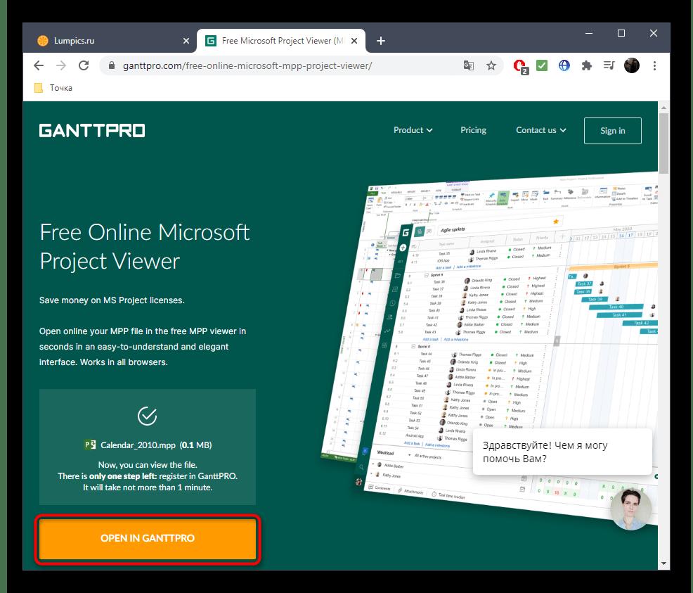 Подтверждение загрузки файла для просмотра MPP через онлайн-сервис GanttPRO