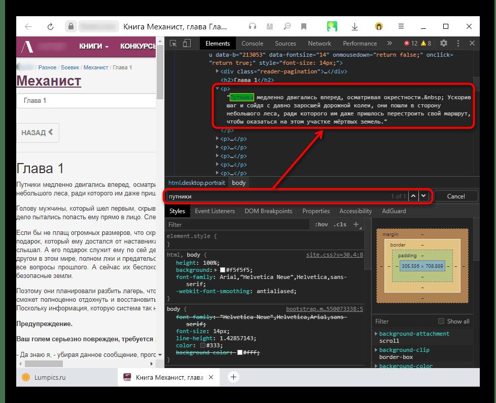 Поиск нужного текста для копирования через инструменты разработчика в браузере