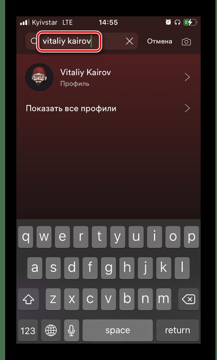 Поиск пользователя по имени в мобильном приложении Spotify