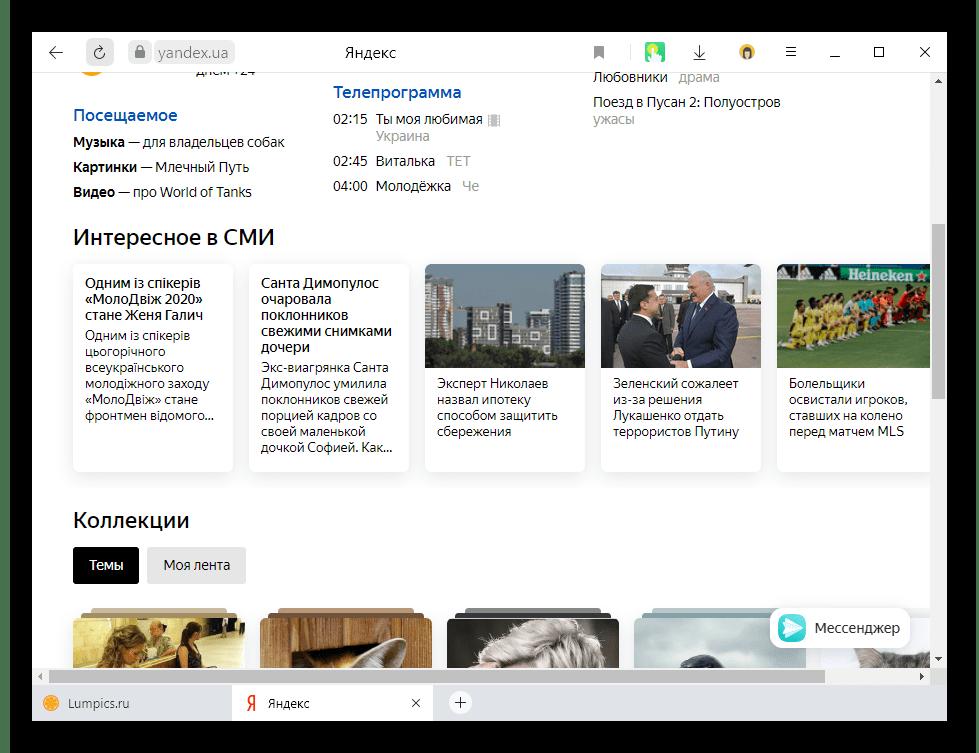 Поисковая страница Яндекса со скрытым блоком Дзен