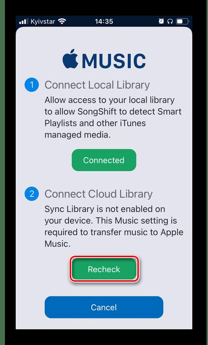 Повторное подключение в приложении SongShift сервиса Apple Music для переноса музыки в Spotify на iPhone