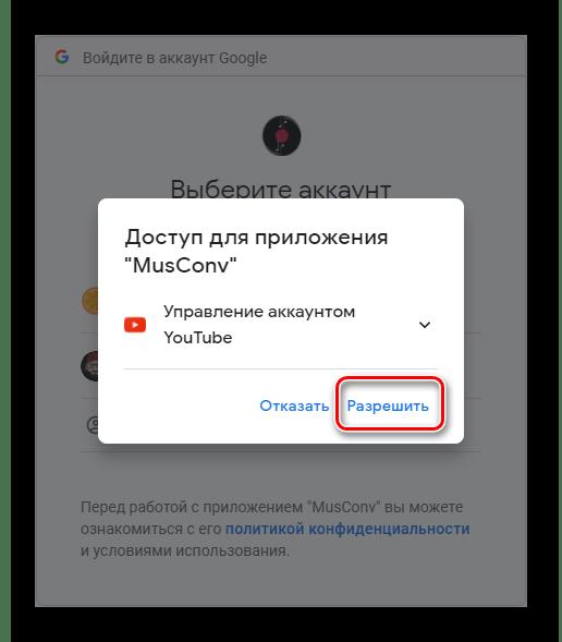 Предоставить доступ к аккаунту источника для переноса музыки из YouTube в Spotify в программе MusConv