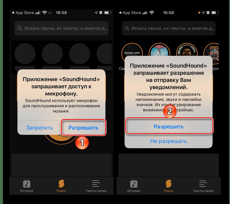 Предоставить необходимые разрешения приложению SounHound для iPhone