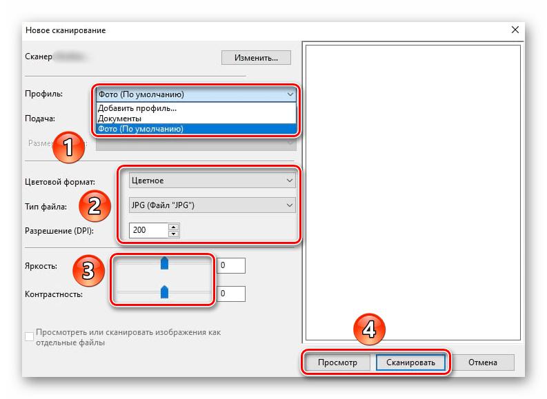 Предварительные настройки профиля и устройства для сканирования в Windows 10