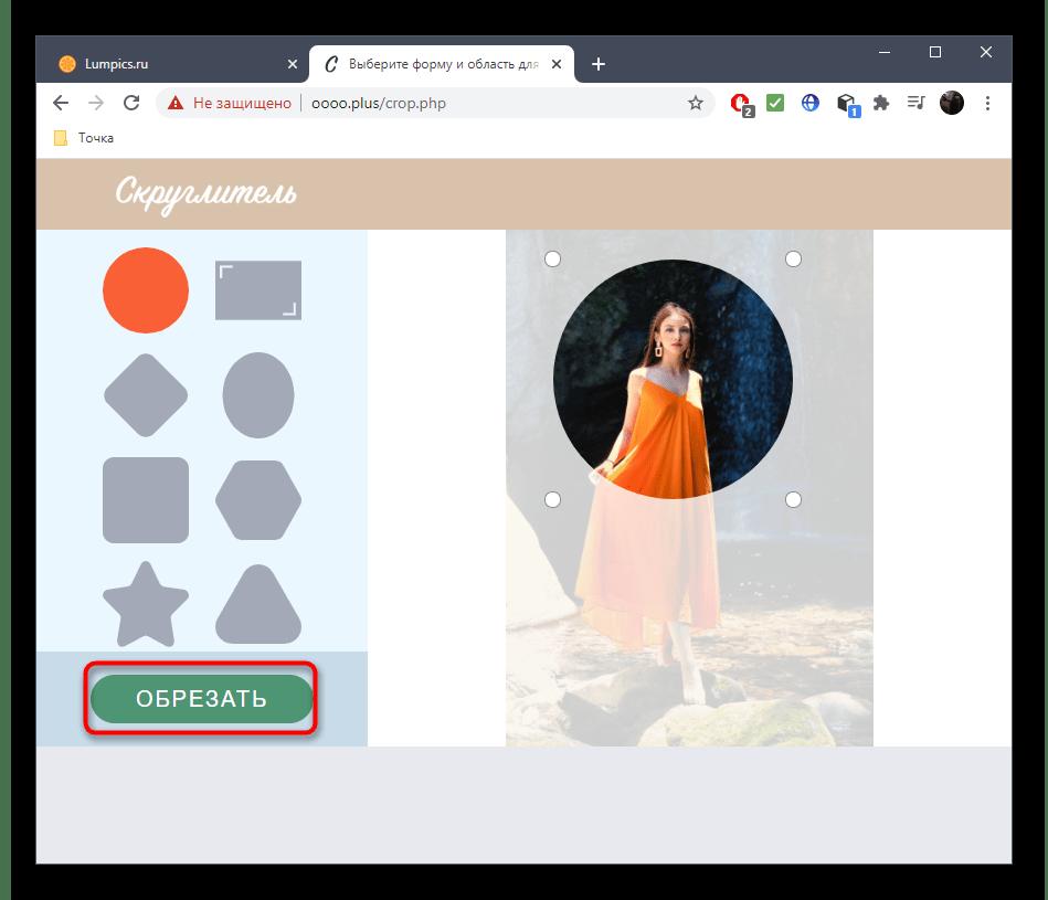 Применение изменений после обрезки изображения по кругу через онлайн-сервис Скруглитель