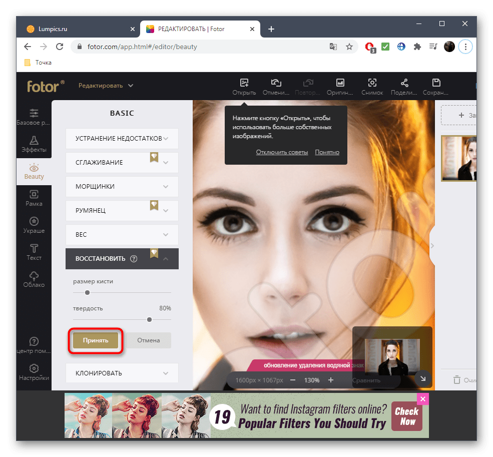 Применение результата уменьшения носа на фото при помощи онлайн-сервиса Fotor