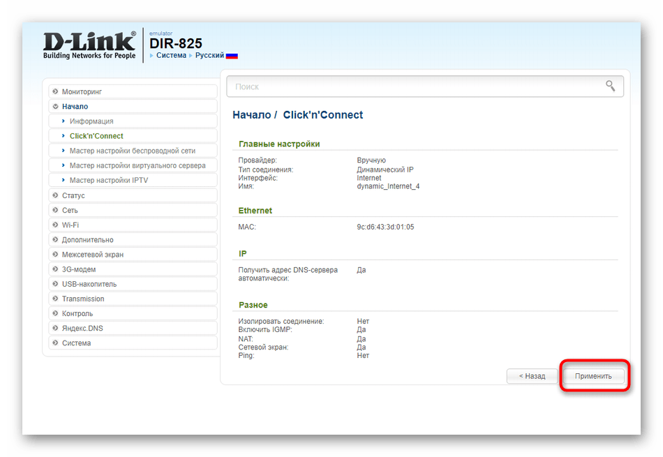 Применение сетевых настроек при быстром конфигурировании маршрутизатора от Уфанет