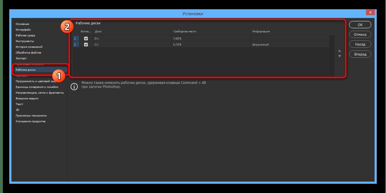 Пример настройки рабочих дисков в Adobe Photoshop