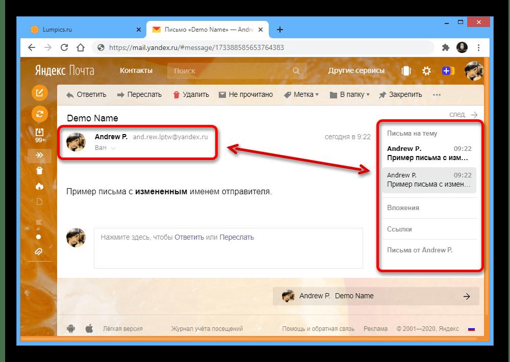 Пример письма с измененным именем на сайте Яндекс.Почты