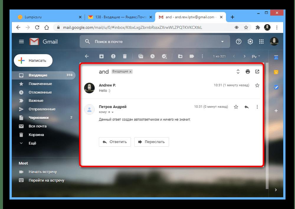 Пример работы автоответчика на сайте электронной почты