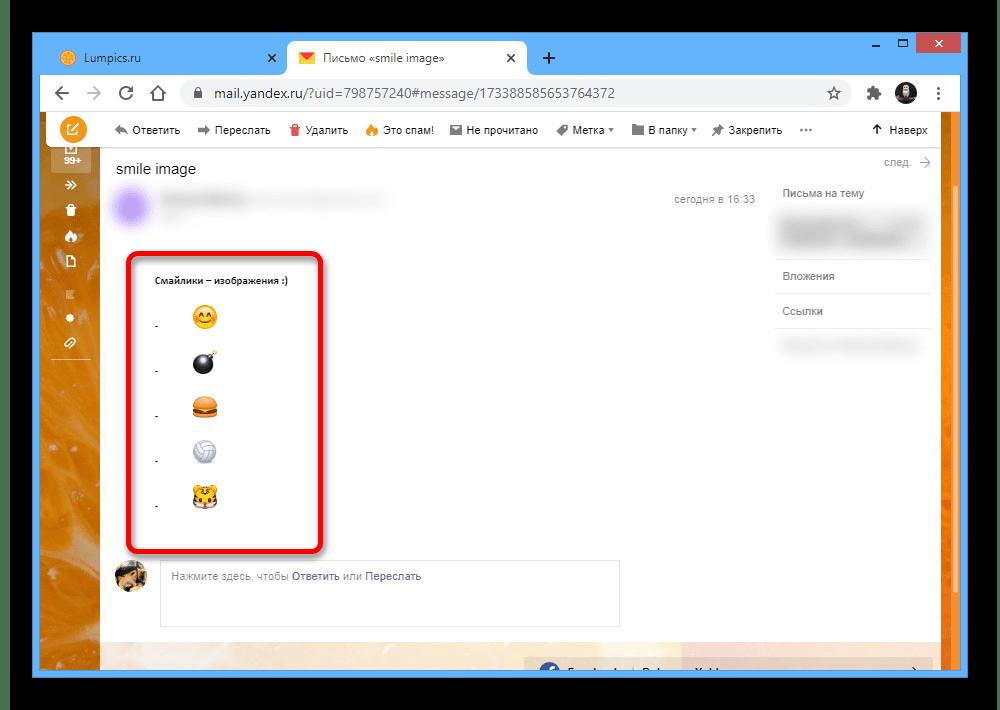 Пример сообщения из Outlook с графическими смайликами