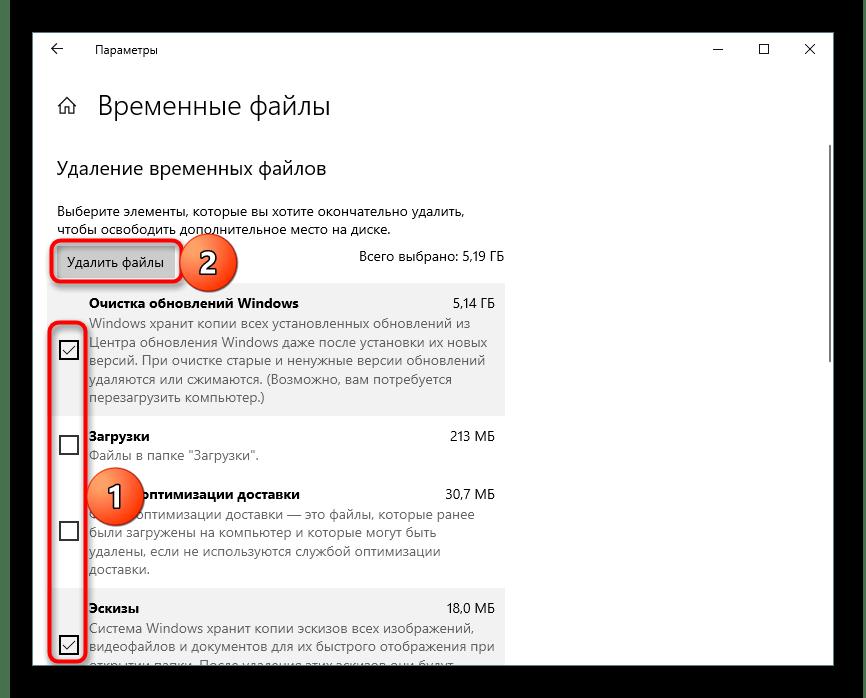 Пример удаления временных файлов для очистки места на компьютере
