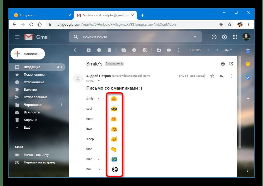 Пример внешнего вида смайликов из Outlook на Windows 10