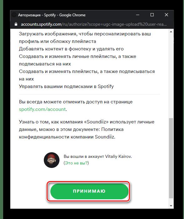 Принять для переноса музыки из ВКонтакте условия Spotify через сервис Soundiiz в браузере