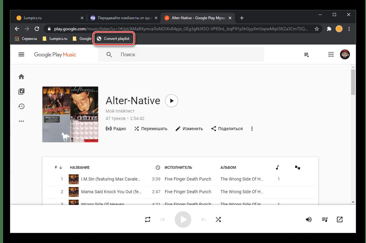 Приступить к конвертированию плейлиста из Google Play Музыки в Spotify на сервисе TuneMyMusic