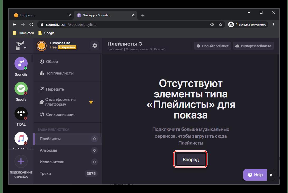 Приступить к переносу музыки из ВКонтакте в Spotify через сервис Soundiiz в браузере