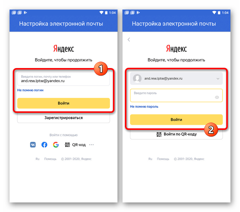 Процесс авторизации на сайте почтового сервиса на Android