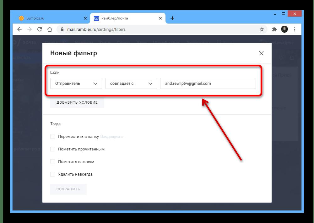 Процесс блокировки адреса с помощью фильтра на сайте почты Rambler