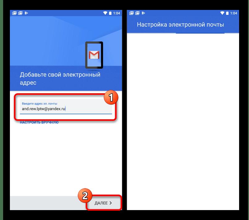 Процесс добавления электронной почты через настройки на Android
