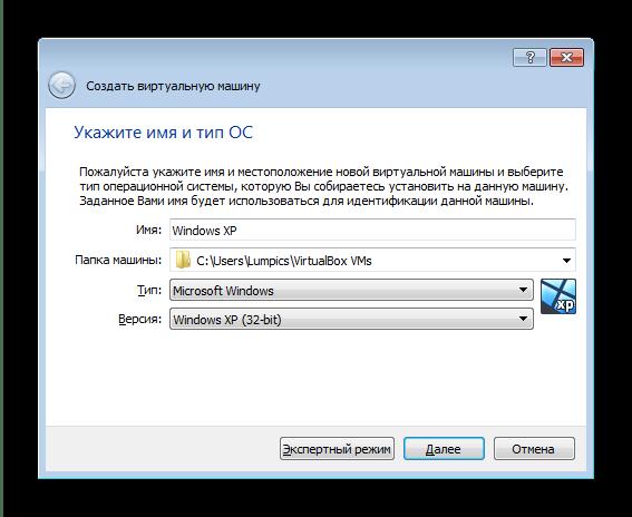 Процесс добавления виртуальной машины в эмуляторе XP для Windows 7 Oracle VirtualBox