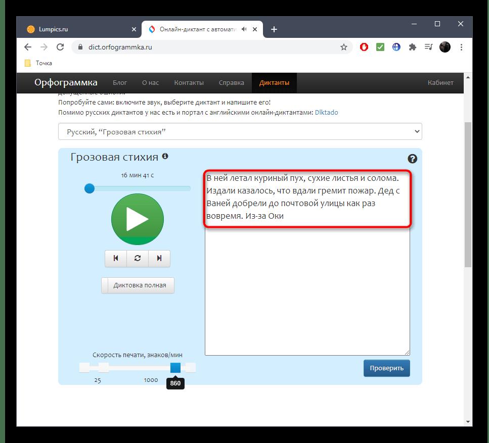 Процесс написания диктанта через онлайн-сервис Орфограммка