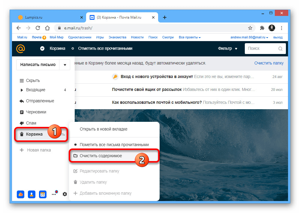 Процесс очистки писем на вкладке Корзина на сайте почты Mail.ru
