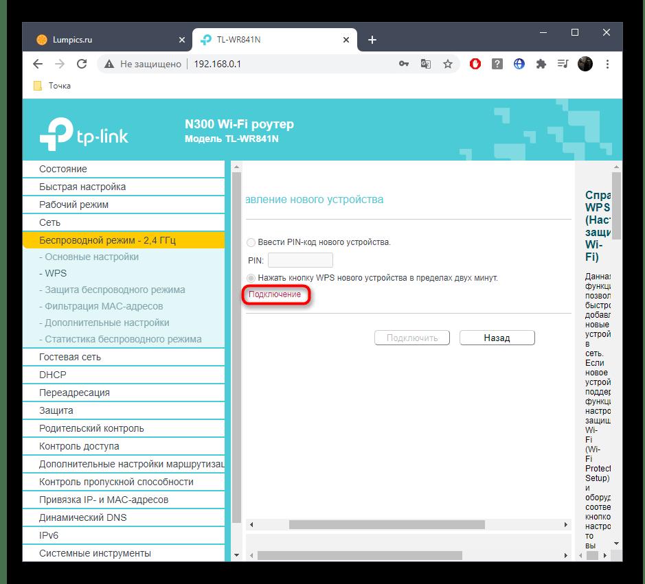 Процесс открытого подключения ноутбука к роутеру TP-Link через веб-интерфейс